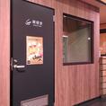 ◆店内に喫煙専用室をご用意しました。