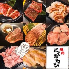 焼肉 にくみわび 新潟の特集写真