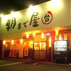 朝まで屋 中庄店の写真