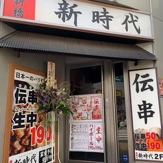 伝串 新時代 三軒茶屋店の雰囲気1