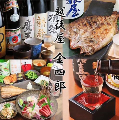酒と海鮮が旨い金四郎。お手頃価格で飲めるのが嬉しい!宴会30名前後対応可能です。