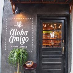 Aloha Amigoの雰囲気3