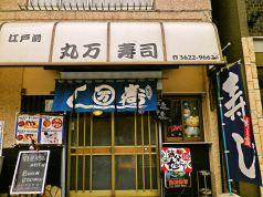 丸万寿司の画像