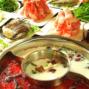 三巴湯 火鍋 錦糸町店のおすすめ料理1