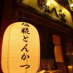 なごや豚八堂 大須店の雰囲気1
