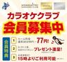 北海亭 藤岡店のおすすめポイント2