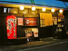 喜のかこい 池田城南本店の写真