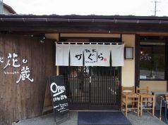 麺家 かぐら 花蔵の写真