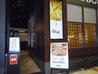那かむら イオン香椎浜店のおすすめポイント1