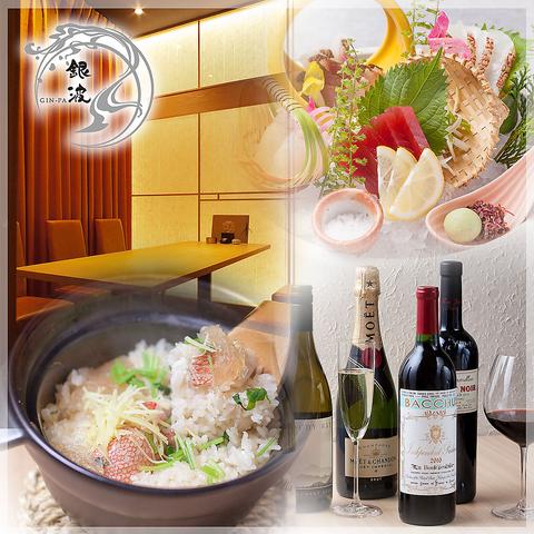 新宿完全個室 新宿和食 新宿居酒屋 3h飲み放題コース ワイン 御食事 御宴会 接待