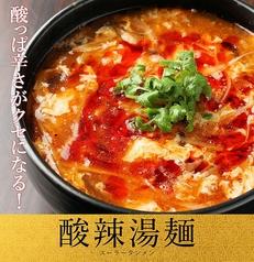料理メニュー写真サンラータン麺
