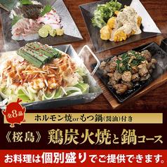山内農場 徳島駅前店のおすすめ料理1