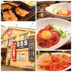 焼肉555の写真