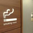全席禁煙席になっています。喫煙者には喫煙ルームもございます