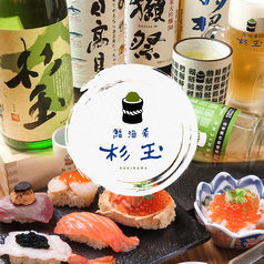 鮨 酒 肴 杉玉 岸和田の写真