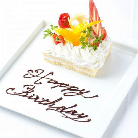 記念日、誕生日などにメッセージ入りホールケーキをプレゼントしてみては?宴会コースのデザートを変更できるのでお得なサプライズケーキがご用意できます。