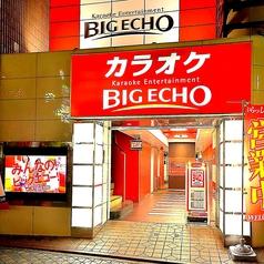 ビッグエコー BIG ECHO 中洲大通り店の写真