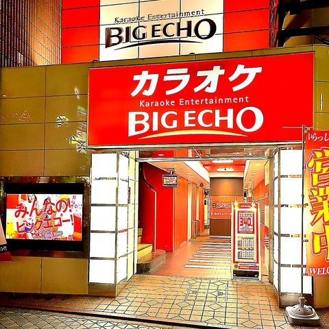 BIG ECHO 中洲大通り店