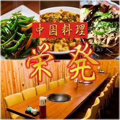 中国料理 栄発の写真