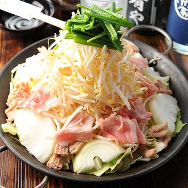 肴や 熊谷店のおすすめ料理1