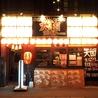 大国ホルモン 八丁堀店のおすすめポイント1