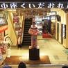 ぼて茶屋 道頓堀店のおすすめポイント1