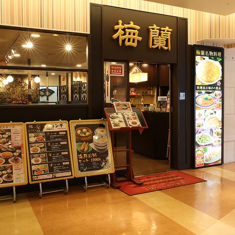 【美味しい中華が食べたい!】センター北・南でお …