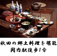 秋田酒場 akita sakabaのおすすめ料理1