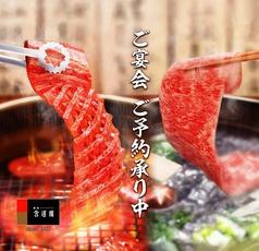 食道園 千里中央店の写真