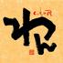 くいもの屋 わん 高崎店のロゴ