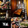 芋蔵 姫路店の写真