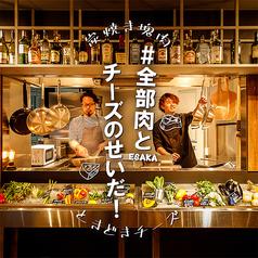 炭焼き塊肉ときどきチーズ 江坂店の写真