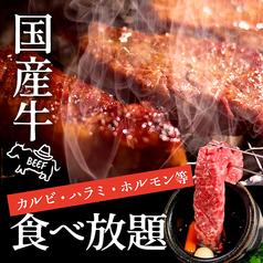 富士溶岩焼き 焼肉 清和苑の写真