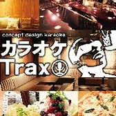 コンセプトカラオケ トラックス TRAX 上小田井店の詳細