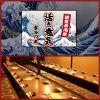 活き意気 宴海の幸 阪神尼崎駅前店