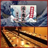 活き意気 宴海の幸 阪神尼崎駅前店 ごはん,レストラン,居酒屋,グルメスポットのグルメ