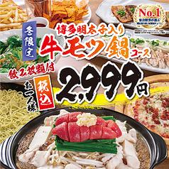 JAPANESE DINING 和民 JR蒲田東口店の写真
