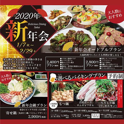 【新年会】DDS選べるバイキングプラン!