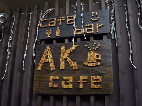 リラックスできる空間を演出。アットホームなカフェ&バーで癒しのひとときを。
