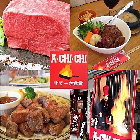すてーき食堂 A-CHI-CHI