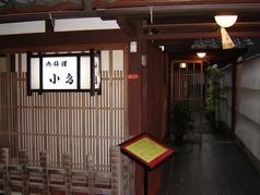 料亭 小島の写真