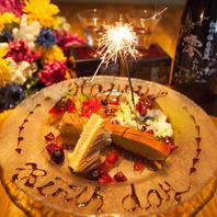 記念日は無料デザートプレートでお祝い♪
