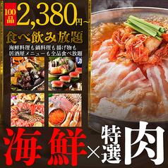 創作和食 喜響 kikyou 名古屋駅前店の特集写真