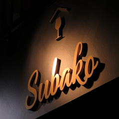 お肉とワインのイタリアン Subakoの外観1