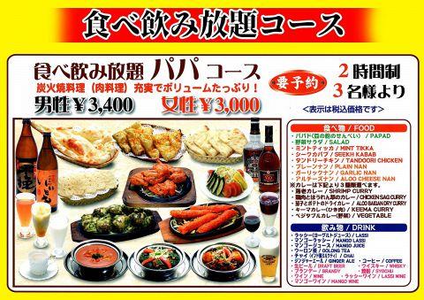 【要予約!120分食べ放題・飲み放題付パパコース】炭火焼料理(お肉)充実の全12品
