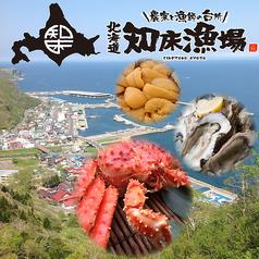 知床漁場 蒲田店の写真