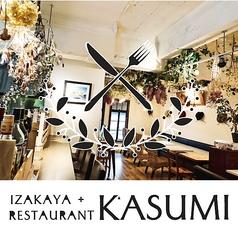 霞 KASUMI 新京極店の写真