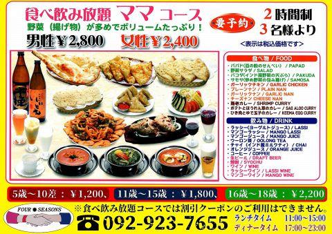 【要予約!120分食べ放題・飲み放題付ママコース】野菜(揚げ物)充実の全12品