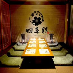 個室居酒屋 四季彩 SHIKISAI 広島駅前店の特集写真
