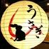 元祖広島お好み焼き鉄板焼き うさぎのロゴ